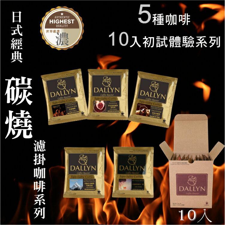 【DALLYN Coffee   】DALLYN日式經典炭燒風味 | 初次體驗5種咖啡10入袋 299元 免運 送料無料 - 限時優惠好康折扣