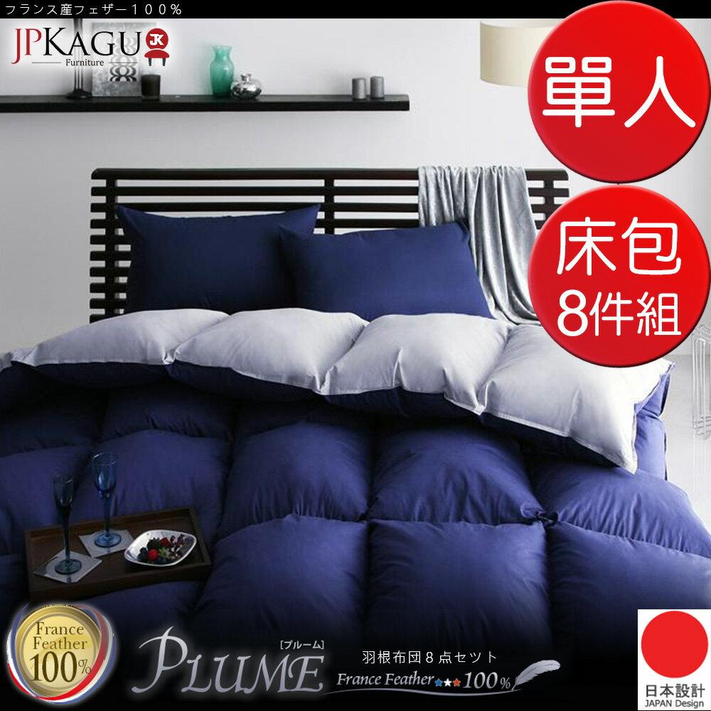 JP Kagu 法國產羽絨被 涼被床包8件組~單人^(5色^)