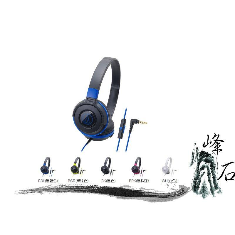 樂天限時促銷!平輸公司貨 日本鐵三角 ATH-S100iS  智慧型手機用攜帶式耳機