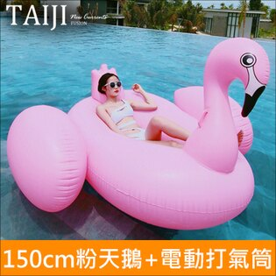 造型游泳圈‧150cm天鵝造型浮床游泳圈+電動充氣筒‧二色【NXHD8820A-2】-TAIJI