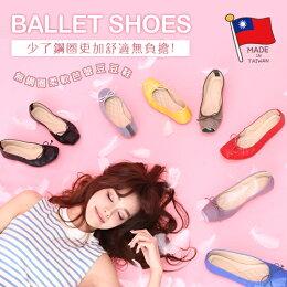 超輕量無鋼圈芭蕾平底豆豆鞋(2款)