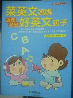 【書寶二手書T1/親子_IHJ】菜英文媽媽這樣教出好英文孩子_宋彥勳