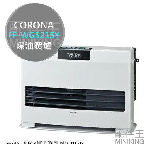 ~ 王~  一年保 CORONA FF~WG5215Y 煤油暖爐 22疊 另 FH~EX6