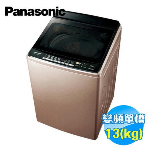國際 Panasonic ECO NAVI+nanoe 雙科技變頻洗衣機 13kg NA-V130BB