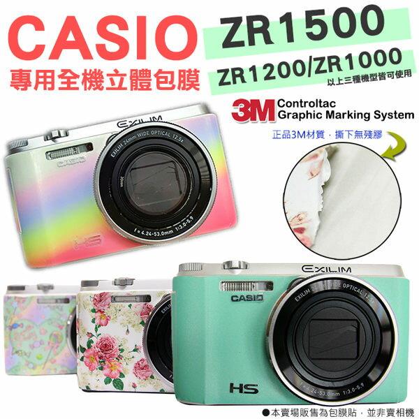【小咖龍賣場】 CASIO ZR1500 貼膜 ZR1200 ZR1000 全機包膜 貼紙 3M材質 無殘膠 透明 豹紋 立體 ZR1100 ZR1300