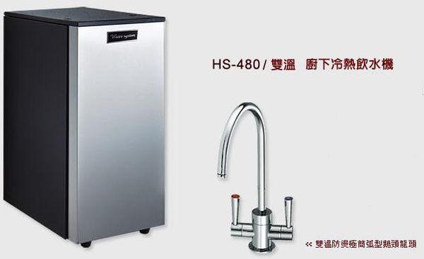 [淨園] HS-480 櫥下型冷熱雙溫飲水機 (贈新型快拆RO逆滲透)(6期0利率)(全省免費安裝)