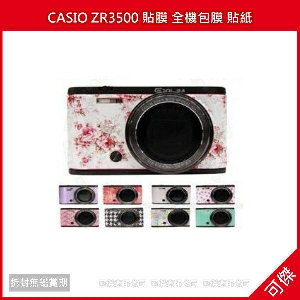 可傑  CASIO ZR3500 貼膜 全機包膜 貼紙 3M材質 / 無殘膠 透明 皮革 透明 立體 防刮 耐磨