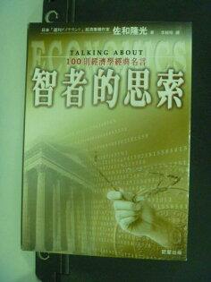 【書寶二手書T1/財經企管_HKB】智者的思索-100則經濟學經典名言_李毓昭