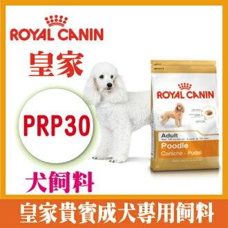 法國皇家貴賓成犬專用狗飼料 PRP30 1.5kg