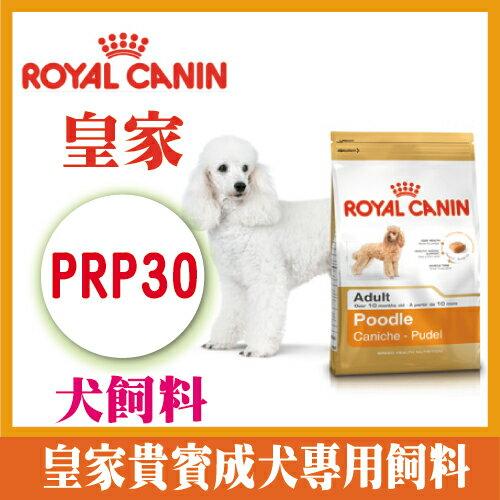 ◤寵物零食肉乾◢ 法國皇家貴賓成犬專用狗飼料 PRP30 1.5kg
