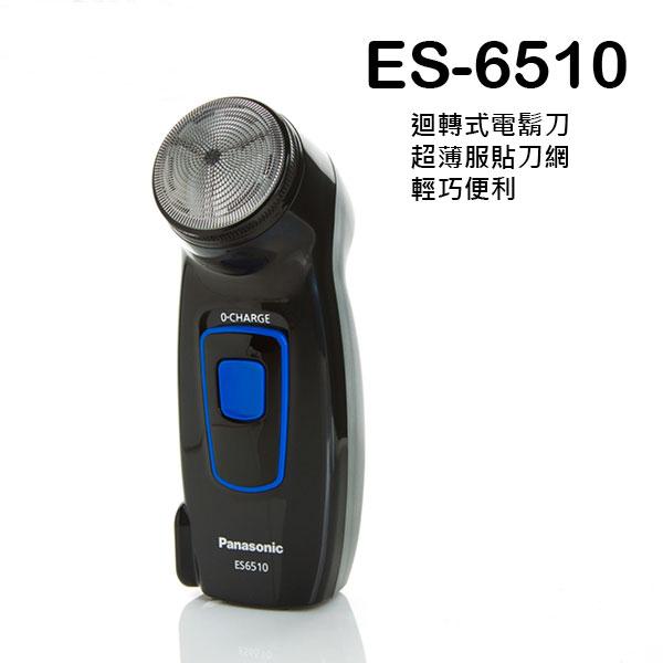 Panasonic 刮鬍刀 ES-6510 (日本製.充電)【公司貨】