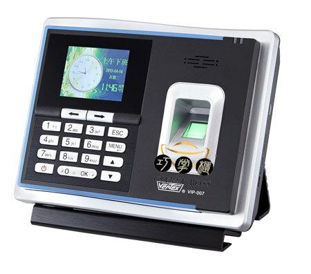 VIP-007智慧型三合一指紋考勤機【會計數位化管理】~指紋打卡鐘 - 限時優惠好康折扣