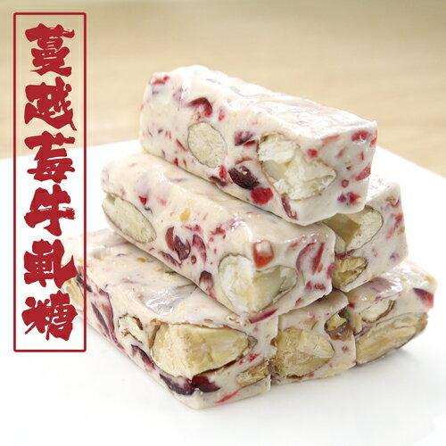 【老胡賣點心】手工蔓越莓牛軋糖(200g)