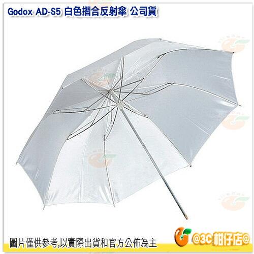 神牛 Godox AD-S5 白色摺合反射傘 公司貨 柔光傘 透光傘 93公分 37吋 AD180 AD360