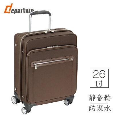 行李箱 26吋拉鍊軟箱 八輪輕量化 簡約時尚-咖啡棕 :: departure 旅行趣 ∕ UP003 - 限時優惠好康折扣