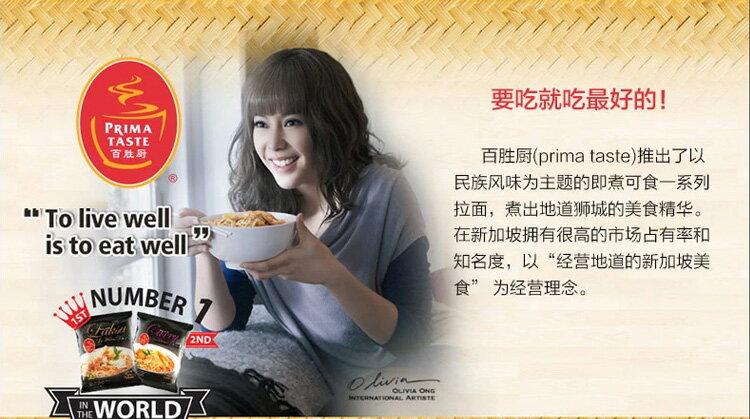 有樂町進口食品 全球泡麵評鑑前十 PRIMA TASTE 百勝廚 新加坡 咖哩拉麵 (178g) 上班這檔事 8
