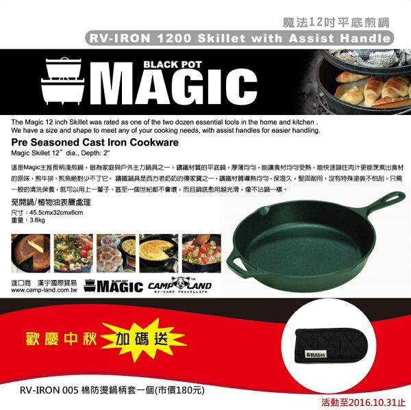 【露營趣】中和 限時特惠組 MAGIC RV-IRON1200 12吋平底鍋 鑄鐵鍋 煎鍋 煎盤 烤盤 荷蘭鍋