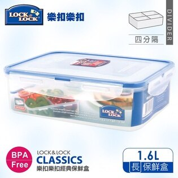 【樂扣樂扣】CLASSICS系列分隔保鮮盒/長方形1.6L