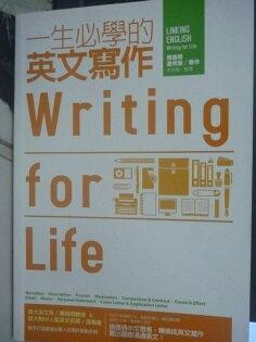 【書寶二手書T1/語言學習_ZBL】一生必學的英文寫作_陳超明