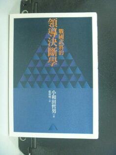 【書寶二手書T1/財經企管_HJZ】戰國武將的領導決斷學_張明明, 小和田哲男
