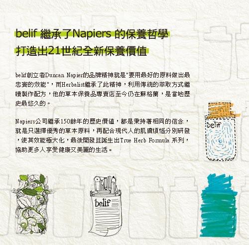 Belif - 紫芹26hr潤澤炸彈霜 50ml 1