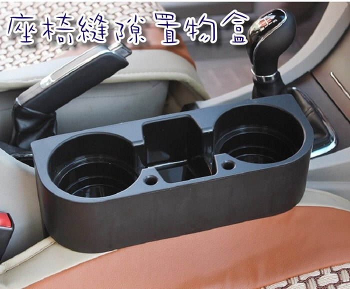 ~這個讚~座椅縫隙置物盒 單入 黑、米二色^(車用 後座 隱藏 頭枕 耐重 加粗 收納 汽