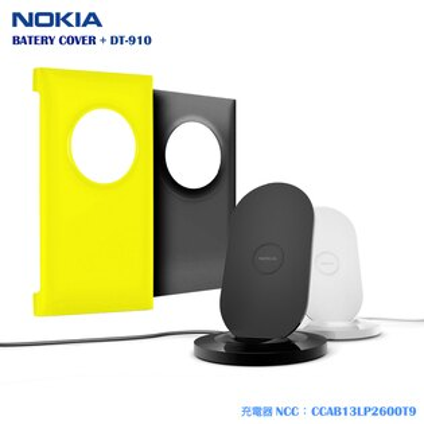 超值組合 NOKIA DT-910 原廠無線充電座+NOKIA Lumia 1020 原廠充電背蓋/充電器/國際QI標準
