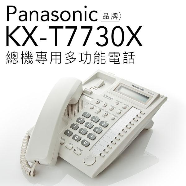 Panasonic 國際牌 KX-T7730 總機/交換機 專用電話 來電顯示