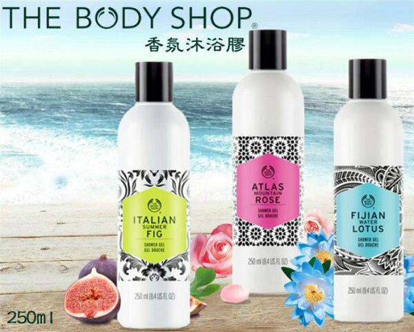【彤彤小舖】The Body Shop 沐浴膠系列 250ml 新款 摩洛哥玫瑰 / 斐濟水蓮花 / 義大利無花果