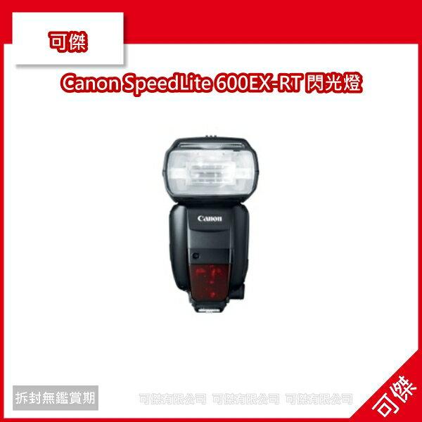 補貨中 可傑 Canon SpeedLite 600EX-RT 閃光燈 彩虹公司貨