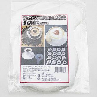 【珍昕】花式奶泡咖啡拉花模具1包16入 / 咖啡模具