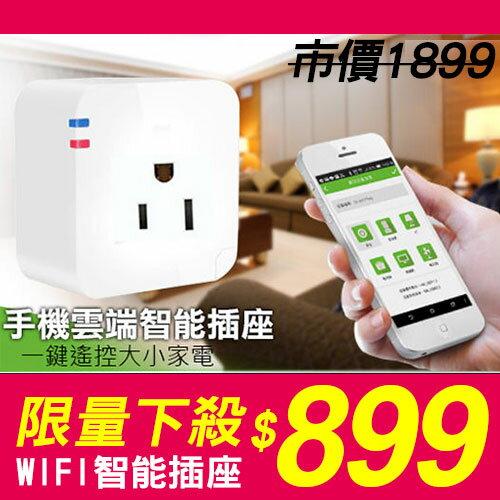 3C【UTO】WiFi智能插座