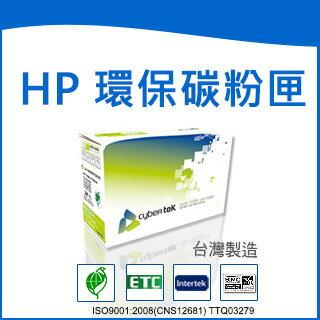 榮科   Cybertek  HP  CC364A   環保黑色碳粉匣 ( 適用LaserJet P4014/4015/4515) HP-64A / 個