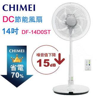 【夏末出清】CHIMEI 奇美 14吋 7葉片 微電腦豪華款智能溫控DC節能風扇 DF-14D0ST 電風扇 公司貨