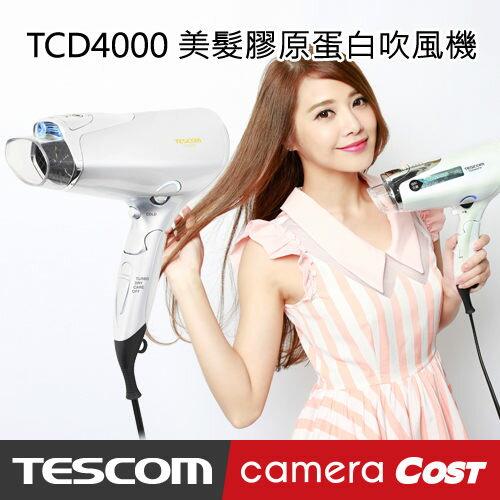 ★膠原蛋白 美髮神器★TESCOM TCD4000TW 美髮膠原蛋白吹風機 限量馬卡龍 雲朵白 TCD4000 負離子吹風機 護髮吹風機 非 N97 N95
