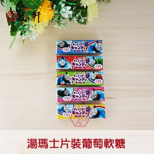 《加軒》日本LOTTE湯瑪士片裝葡萄軟糖