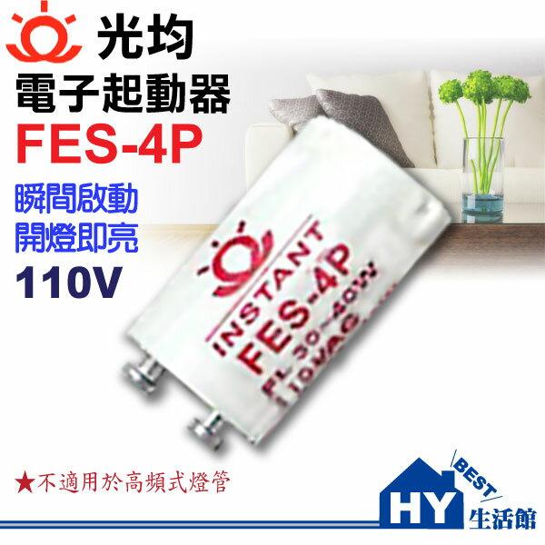 光均牌 4P電子啟動器【日光燈順間起動器】《HY生活館》水電材料專賣店