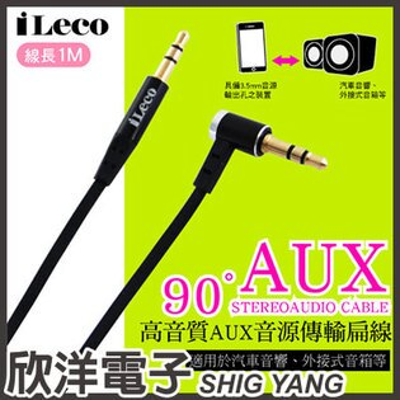※ 欣洋電子 ※ iLeco 90度 3.5mm立體高音質AUX音源傳輸扁線 (ILE-35FL901) 公-公1米/1公尺/1M