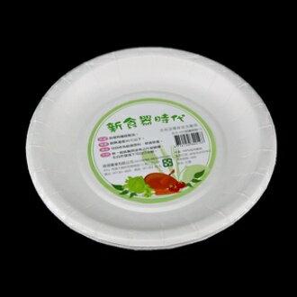 【珍昕】 新食器食時代-8吋環保植纖圓盤~6入