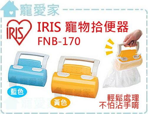 ☆寵愛家☆日本IRIS 寵物拾便器FNB-170,輕鬆好用,撿便器、夾便器