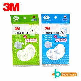[ Baby House ] 3M兒童專用醫用口罩【愛兒房生活館】