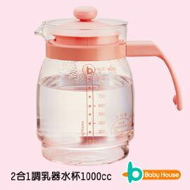 [ Baby House ] 愛兒房2合1調乳器水杯 1000c.c【愛兒房生活館】