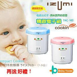 [ Baby House ]《好禮加贈: B180-002 呼叫機定時器》 IZUMI 寶寶副食品專用電子鍋mini【愛兒房生活館】