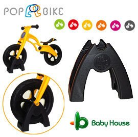 [ Baby House ] 愛兒房 POP BIKE 兒童滑步車停車架【愛兒房生活館】