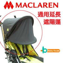 [Baby House] 瑪格羅蘭 maclaren volo、triumph、quest通用延長遮陽蓬(S)【愛兒房生活館】