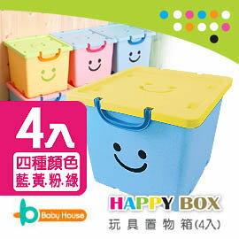 [ Baby House ] Happy Box 玩具置物箱–(4入)【愛兒房生活館】