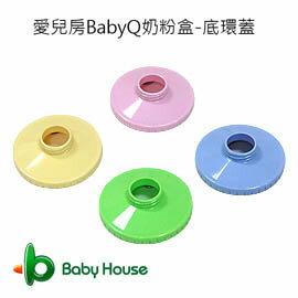 [ Baby House ] 愛兒房BabyQ奶粉盒-底環蓋【愛兒房生活館】
