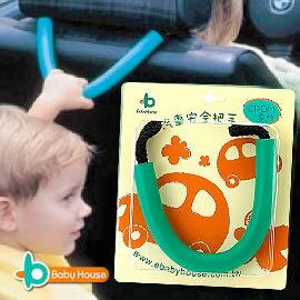 [ Baby House ] 汽車安全手把【愛兒房生活館】