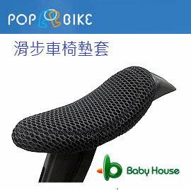 [ Baby House ] 愛兒房 POP BIKE 兒童滑步車椅墊套【愛兒房生活館】
