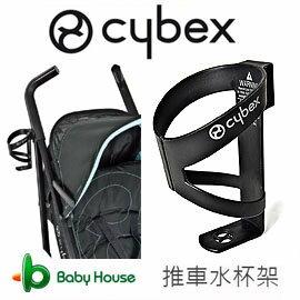 [ Baby House ] 德國 CYBEX 嬰兒推車水杯架【愛兒房生活館】